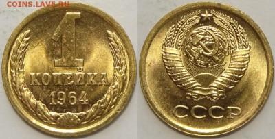 1 копейка 1964 с ярким блеском до 13.06.19 в 22.00 - 1 коп 1964 -50- 23.10.18