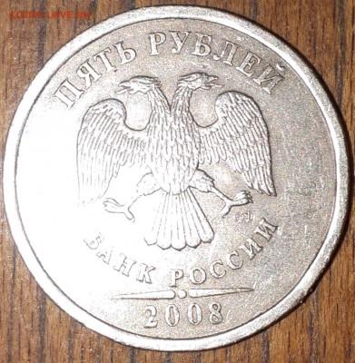 5 рублей 2008 спд шт. 2.4? - 20190610_220637[1]