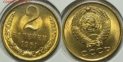 2 копейки 1961 до 13.06.19 в 22.00 - 2 коп 1961 -15- 09.03.19