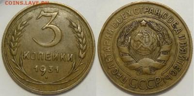 3 копейки 1931 до 13.06.19 в 22.00 - 3 коп 1931 - 14.02.16