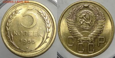 5 копеек 1955 с блеском до 13.06.19 в 22.00 - 5 коп 1955 -20- 25.10.18