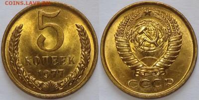 5 копеек 1977 с блеском до 13.06.19 в 22.00 - 5 коп 1977 - 13.03.17 13