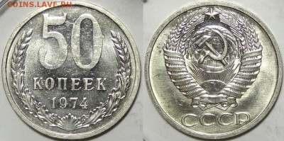 50 копеек 1974 с блеском до 13.06.19 в 22.00 - 50 коп 1974 -10- 25.10.18