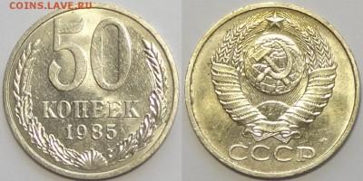 50 копеек 1985 с блеском до 13.06.19 в 22.00 - 50 коп 1985 -!- 24.08.16