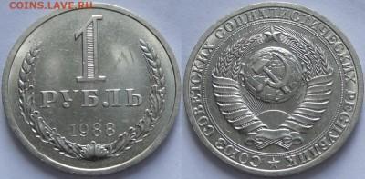 1 рубль 1988 до 13.06.19 в 22.00 - 1 рубль 1988 -5- 12.06.18