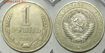 1 рубль 1980 до 13.06.19 в 22.00 - 1 руб 1980 -50- 08.03.19