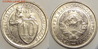 10 копеек 1932 с блеском до 13.06.19 в 22.00 - 10 коп 1932 -50- 12.06.18 2