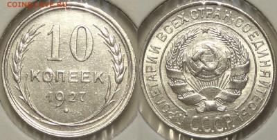 10 копеек 1927 с блеском до 13.06.19 в 22.00 - 10 коп 1927 - 13.01.19