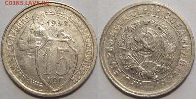 15 копеек 1932 до 13.06.19 в 22.00 - 15 коп 1932 -2-03.05.18 1
