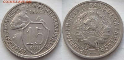15 копеек 1934 №1 до 13.06.19 в 22.00 - 15 коп 1934 -35-03.05.18 4.2