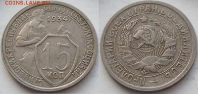 15 копеек 1934 №2 до 13.06.19 в 22.00 - 15 коп 1934 -35-03.05.18 7.2