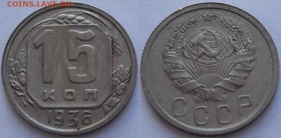 15 копеек 1936 до 13.06.19 в 22.00 - 15 коп 1936 -2-03.05.18 1 дневн.