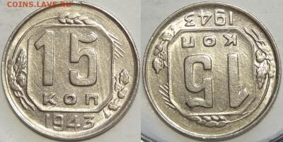 15 копеек 1943 с блеском до 13.06.19 в 22.00 - 15 коп 1943 -30- 23.10.18 рев