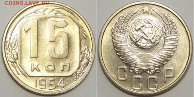 15 копеек 1954 с блеском до 13.06.19 в 22.00 - 15 коп 1954 -0.2- 15.06.18 2.1