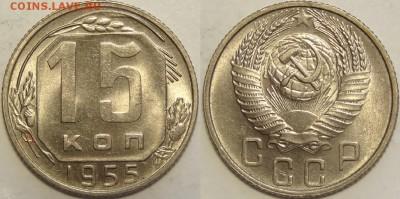 15 копеек 1955 с блеском до 13.06.19 в 22.00 - 15 коп 1955 - 31.08.18