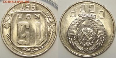 15 копеек 1957 с блеском до 13.06.19 в 22.00 - 15 коп 1957 -0.2- 15.06.18 4.2