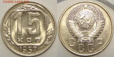 15 копеек 1957 с блеском до 13.06.19 в 22.00 - 15 коп 1957 -0.2- 15.06.18 4.1