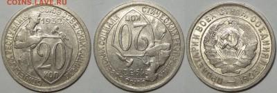 20 копеек 1932 с блеском до 13.06.19 в 22.00 - 20 коп 1932 -20-12.05.18