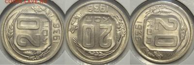 20 копеек 1936 с блеском до 13.06.19 в 22.00 - 20 коп 1936 - 15.06.18 рев