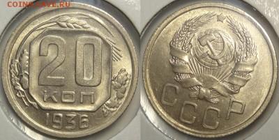 20 копеек 1936 с блеском до 13.06.19 в 22.00 - 20 коп 1936 - 15.06.18