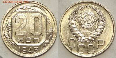 20 копеек 1943 с блеском до 13.06.19 в 22.00 - 20 коп 1943 -15- 09.02.19