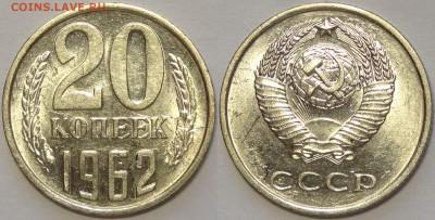 20 копеек 1961 и 1962 с блеском до 13.06.19 в 22.00 - 20 коп 1962 -!- 30.11.18