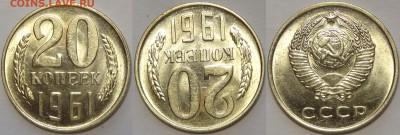 20 копеек 1961 и 1962 с блеском до 13.06.19 в 22.00 - 20 коп 1961 -!- 30.11.18