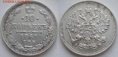10 копеек 1861 до 13.06.19 в 22.00 - 10 коп 1861 - 09.07.18 - 1.1