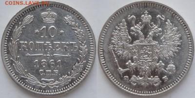 10 копеек 1861 до 13.06.19 в 22.00 - 10 коп 1861 - 09.07.18 - 1.2