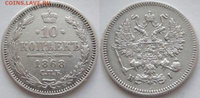 10 копеек 1868 до 13.06.19 в 22.00 - 10 коп 1868 - 08.04.16