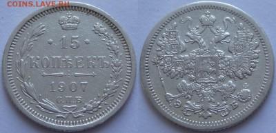 15 копеек 1907 до 13.06.19 в 22.00 - 15 коп 1907 -5-05.05.18