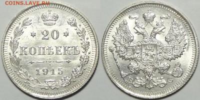 20 копеек 1915 с блеском до 13.06.19 в 22.00 - 20 коп 1915 -ок25- 22.07.16