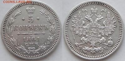 5 копеек 1861 СПБ - ФБ до 13.06.19 в 22.00 - 5 коп 1861 - 09.07.18 - 3.1