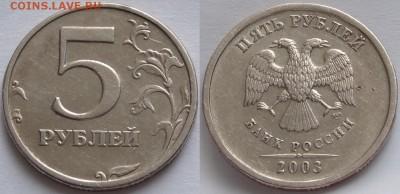 5 рублей 2003 до 13.06.19 в 22.00 - 5 руб 2003 -700- 25.04.17