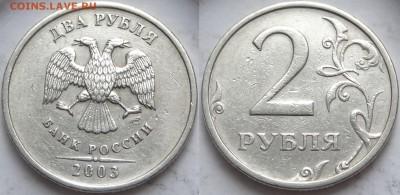 2 рубля 2003 до 13.06.19 в 22.00 - 2 руб 2003 -500- 30.11.18