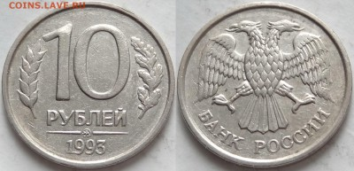10 рублей 1993 ММД немагнитные до 13.06.19 в 22.00 - 10 руб 1993 ММД немагнит -80- 30.01.19
