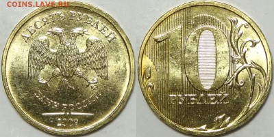 10 рублей 2009 UNC до 13.06.19 в 22.00 - 10 руб 2009  -4- 25.10.18 2