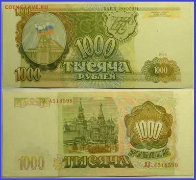 1 000 рублей 1993 до 13.06.19 в 22.00 - 1 000 руб 1993 - 26.07.15 -2