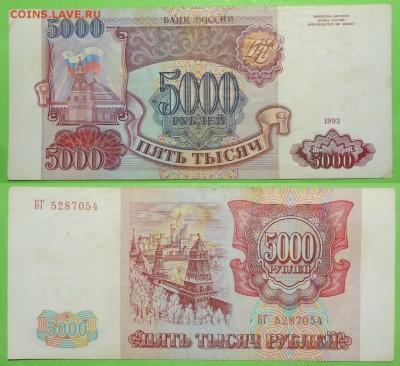 5 000 рублей 1993 до 13.06.19 в 22.00 - 5 000 руб 1993 - 29.12.17 БГ