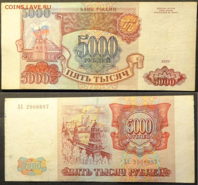 5 000 рублей 1993 АА до 13.06.19 в 22.00 - 5 000 руб 1993 - 22.10.15