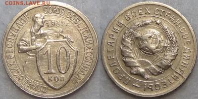 10 копеек 1932 с расколом до 13.06.19 в 22.00 - 10 коп 1932 -30- 30.06.17 с расколом