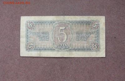 5 рублей 1938 года. -1 - IMG_0059.JPG