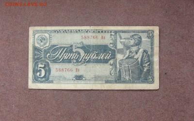 5 рублей 1938 года. -1 - IMG_0058.JPG