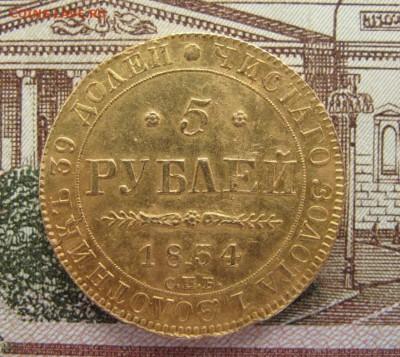 5 и 10 рублей золото в хорошем состоянии - IMG_8647.JPG
