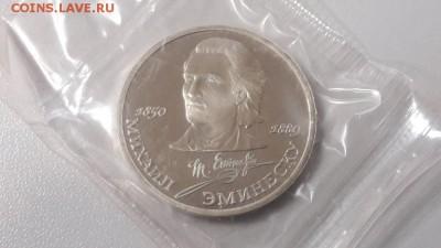 1р 1989г Эминеску пруф запайка, до 17.06 - С Эминеску-1