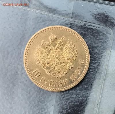 Определение подлинности 10 рублей 1901 Ф.З. - 2E09739C-CF83-4893-A84C-C61A91D0AC3C