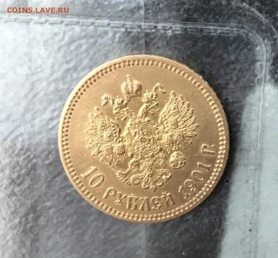 Определение подлинности 10 рублей 1901 Ф.З. - DABD8415-5B69-49C0-9DA5-71BCF58465AC