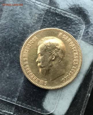Определение подлинности 10 рублей 1901 Ф.З. - ABE00417-4CFB-449F-94AB-8CCB8D96A9A9
