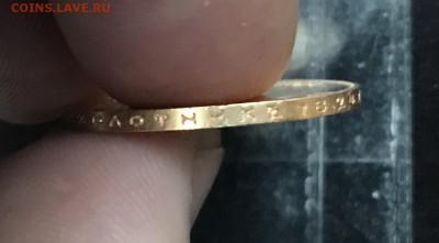 Определение подлинности 10 рублей 1901 Ф.З. - 8709BA6E-4DE8-4C4D-8309-66F42D3FE089