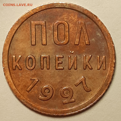 Пол копейки 1927 года Красивая До 13.06.2019 22:00 - 20190612_020550-800x800